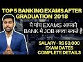 Banking Jobs after Graduation | Top 5 Banking Exams after Graduation 2018 | Complete Details