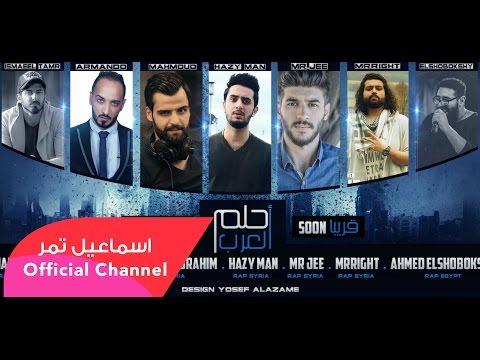 || حلم العرب || البصمة العربية - اسماعيل تمر - احمد الشبكشي - أرماندو || Official Music Video