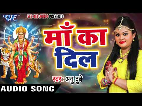 2017 का सबसे हिट देवी भजन - Anu Dubey - Maa Ka Dil - Jai Maa Bhawani - Hindi Hit Songs