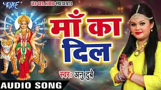 2017 का सबसे हिट देवी भजन - Anu Dubey - Maa Ka Dil - Jai Maa Bhawani - Hindi Hit Songs