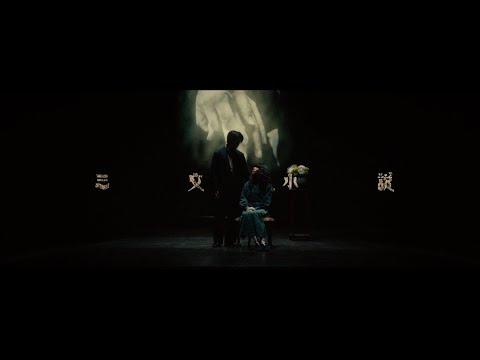 King Gnu - 三文小説