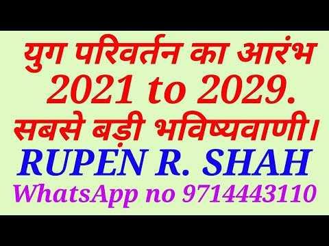 Download युग परिवर्तन।2021 To 2029. सबसे बडी और विश्वसनीय भविष्यवाणी।