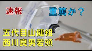 (速報)五代目山健組「西川良男若頭」コロナ感染・ 重篤か?