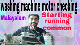 How to check washing machine motor   Common satrting running connection