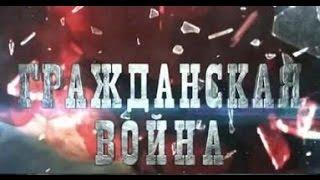 Гражданская война. Леонид Млечин