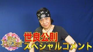 【WEB限定】世良公則『歌のゴールデンヒット』スペシャルコメント!【TBS】 thumbnail