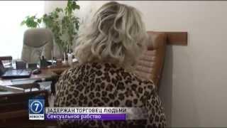 В Одессе задержали иностранца, вербовавшего женщин в сексуальное рабство
