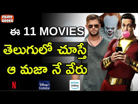 11 Telugu Dubbed Hollywood Movies You Must Watch Now | తెలుగులో చూస్తే ఆ మజా నే వేరు  | Filmy Geeks