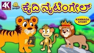 Kannada Moral Stories for Kids - ಕೈದಿ ನೈಟಿಂಗೇಲ್ | The Caged Nightingale | Kannada Fairy Tales
