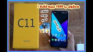 موبايل اسطورة لعبة ببجي ريلمي سي 11 | Realme C11 PUBG MOBILE | علاء رمضان ✔