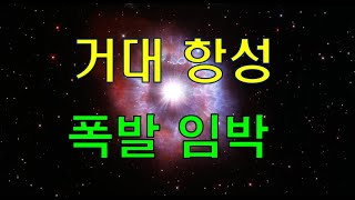 폭발 직전 은하계 거대 항성
