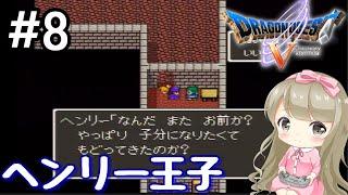 #8【動画版】SFC版 ドラゴンクエストⅤで癒される!ヘンリー王子【ドラクエ5】