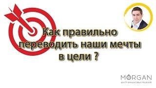 Как правильно переводить наши мечты в цели? Леонид Сурков - Урок 3.
