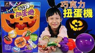 77乳加 巧克力 扭蛋機 萬聖節限量禮盒 [蕾蕾TV]~親子互動Helloween Limited dacha machine gif box