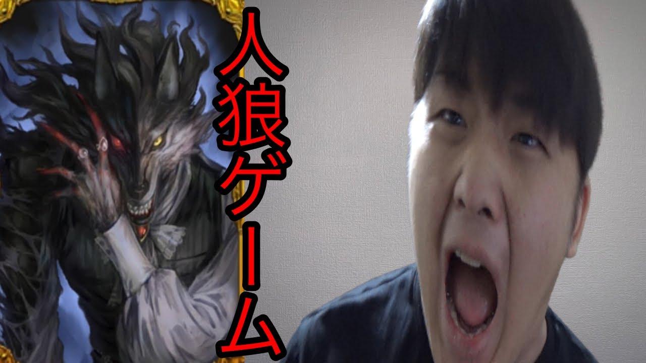 がーどまんがオンラインで人狼でブチギレた動画