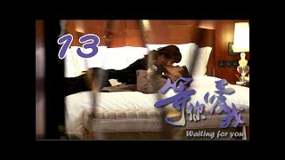 【等你爱我】Waiting for you 第13集 曲和酒后乱性 Quhe gets drunk and something happens 1080P