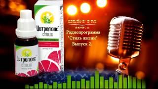 2 выпуск радиопрограммы