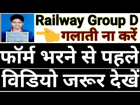 How to fill a form of RRC Group D 62902 Post 2018 Latest Railway Government Job 2018 10th Pass