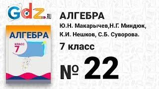 № 22- Алгебра 7 класс Макарычев