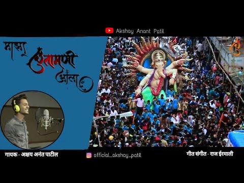 Maza Chintamani Aala   Chintamani Special   Ganpati Song   2018   Akshay Patil