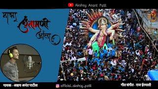 Maza Chintamani Aala | Chintamani Special | Ganpati Song | 2018 | Akshay Patil