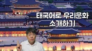 (태국어로 우리문화소개하기)#1. 경복궁은 조선의 법궁…