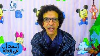 وائل سعد يسأل عن حكم العيال في نهار رمضان