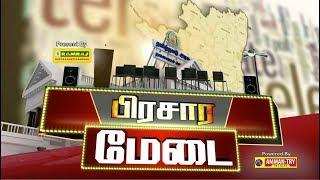 Prachara Medai: தமிழக தேர்தல் களம் - பிரசார மேடை | 11/05/2019 #DMK #ADMK #BJP #Congress #MDMK #AMMK