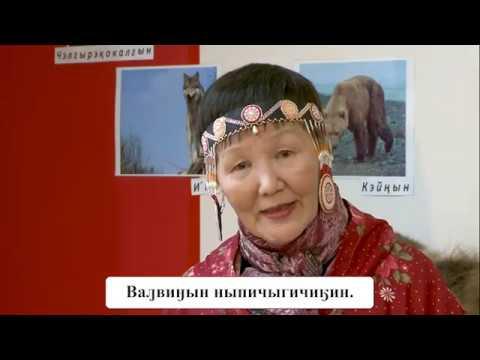 Урок №2. Тема «Ԓьовыԓгыгыргын» («Встреча»). Педагог Грачёва Вера Алексеевна.
