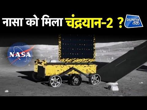 NASA को मिला