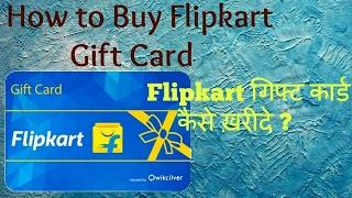 How to buy Flipkart Gift Card, Purchase flipkart gift card online