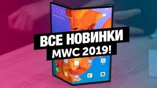 Huawei порвали всех! Итоги MWC 2019!