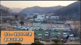 대성리 펜션 좋은곳 서울근교 팬션 MT 새학기 워크샵 …
