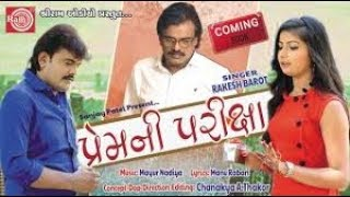 Rakesh Barot Prem Ni Pariksha | Teaser | Gujarati New Song 2018 | Coming Soon