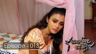 Konkala Dhoni | Episode 13 - (2017-10-23) | ITN Thumbnail