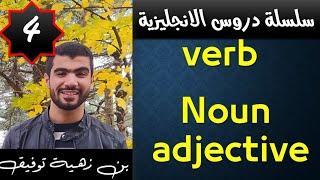 انجليزية 4 | Verb / Noun /Adjective  الجزء 4 |  بطريقة سهلة ومبسطة