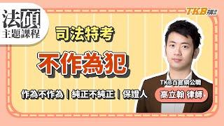 【不作為犯】法碩主題式課程 | 公職國營考試 | TKB購課網