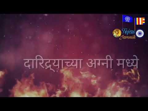 Mata Ramabai Bhimrao Ambedkar Jayanti Nimmit Koti Koti Pranam