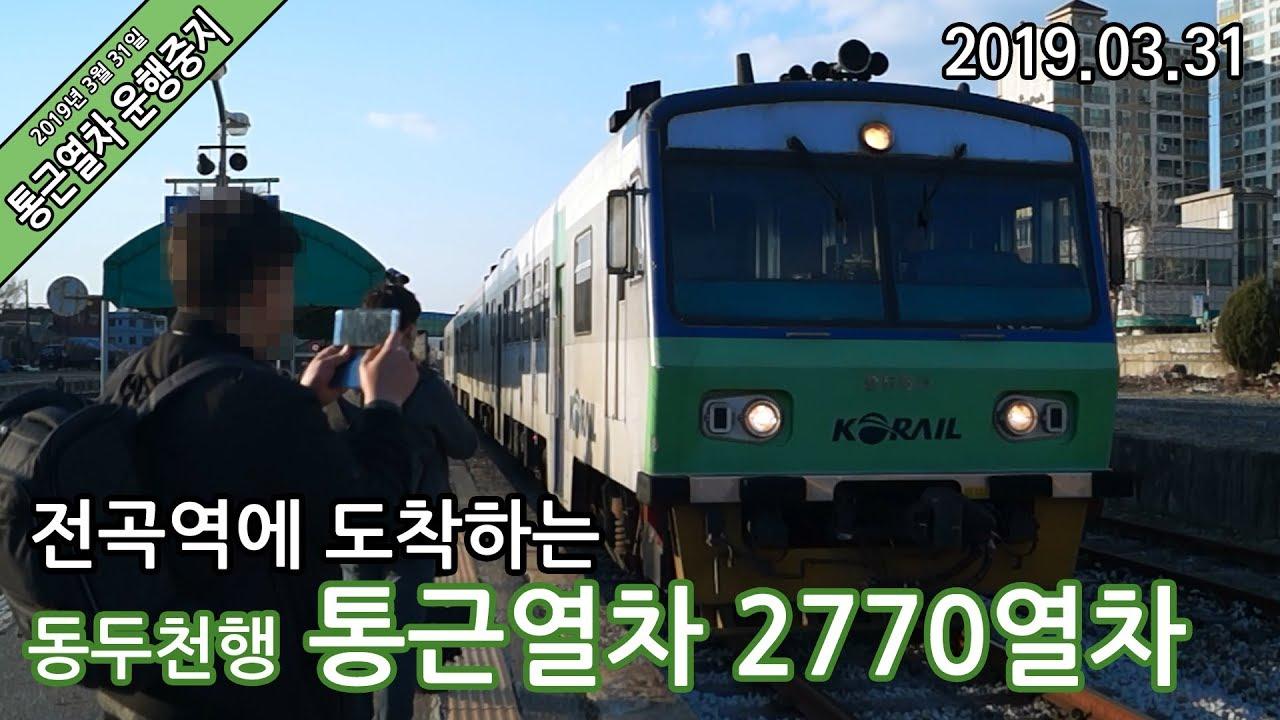 [철도영상] 코레일 경원선 전곡역에 도착하는 통근열차 제2770열차 (2019.03.31)