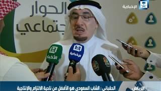 الحقباني: الشاب السعودي هو الأفضل من ناحية الالتزام والإنتاجية