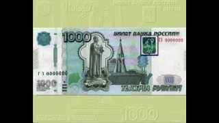 как проверить подлинность банкноты 1000 рублей