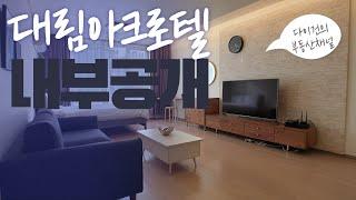 선릉대림아크로텔 역세권 원룸형 오피스텔(Seoul Ap…