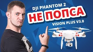 Обзор квадрокоптера DJI Phantom 2 Vision Plus v3.0 ✔ комплектация, настройка, софт