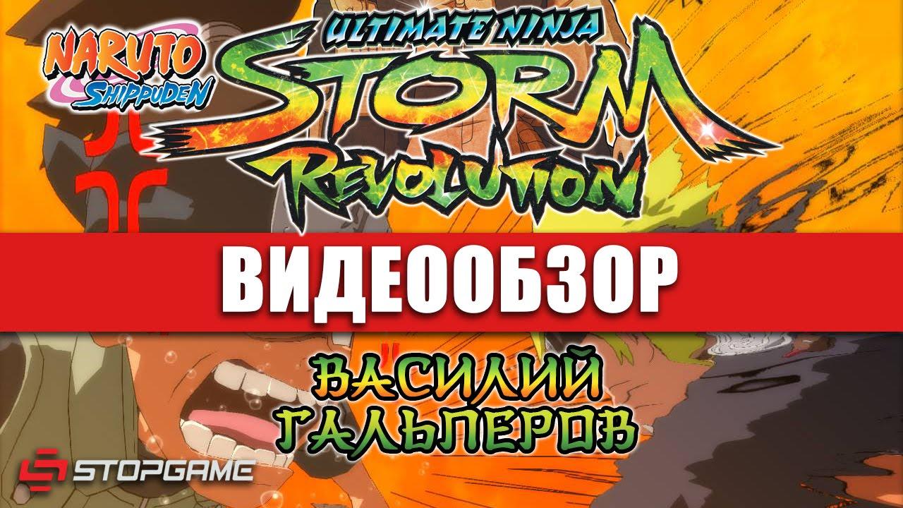 naruto shippuden ultimate ninja storm 4 how to build link