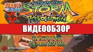 обзор Naruto Shippuden: Ultimate Ninja Storm Revolution