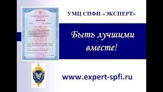 Обучение полиграфологов в Новосибирске