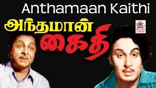 Andhaman Kaidhi Full Movie | MGR | அந்தமான் கைதி