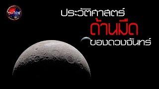 ด้านไกลของดวงจันทร์ ประวัติศาสตร์ การสำรวจที่ไม่มีใครเคยเห็น (dark side of the moon)