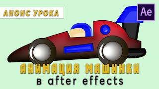 Анимация машинки в  After Effects / Анонс урока /