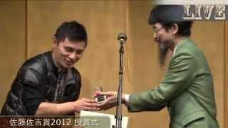 演劇人トークバラエティ動画【giggle tv】 番外編 「佐藤佐吉賞2012授賞...